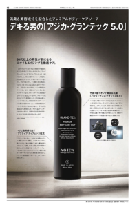 AGICA、WWD JAPAN BEAUTYに掲載