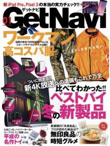 Get Navi 男性誌